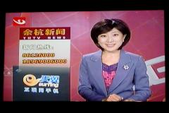 Yuhang TV News